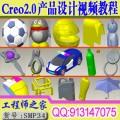Creo2.0产品设计造型曲面设计工业设计从入门到精通
