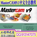 MasterCAM 9.1中文版基础绘图数控加工CNC编程拆铜公语音视频教程