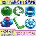 UG4.0产品CNC数控编程及加工工艺视频教程