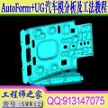 AutoForm结合UG汽车模五金成型分析工艺分析CAE视频教程