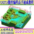 UG7.5数控CNC编程高手速成视频教程+外挂
