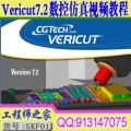 Vericut7.2CNC数控模拟仿真视频教程
