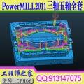 powermill2011三轴五轴高速铣3+2数控CNC编程全套