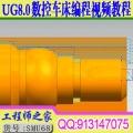 UG8.0数控车床编程视频和UG车床后处理制作教程
