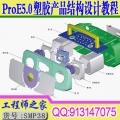 ProE5.0塑胶产品结构设计基础与实例运用视频教程