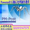 Powermill五轴后处理制作视频教程PMPost后处理