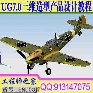UG6.0UG7.0产品设计绘图造型从入门到精通全套