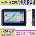 ProE4.0 GPS导航结构设计视频教程