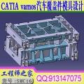 CATIA V5 vamos汽车覆盖件落料拉延整形修边分离模具设计视频教程
