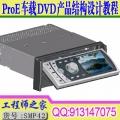 ProE车载DVD产品结构设计单锭双锭专车专用视频教程
