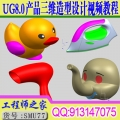 UG8.0基础绘图建模造型产品设计逆向工程制图装配从入门到精通