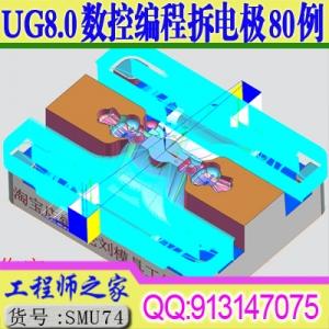UG8.0数控编程模具钢料CNC加工包括拆电极拆铜公80例视频教程