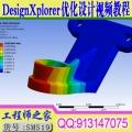 ANSYS Workbench DesignXplorer优化设计与可靠性计算培训视频教程
