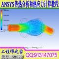 ANSYS+FLUENT(Workbench环境)传热分析和热应力计算培训视频教程