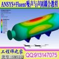 ANSYS+Fluent(Workbench环境)噪声计算与声-固耦合视频教程