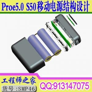 Proe5.0 S50移动电源结构设计视频教程
