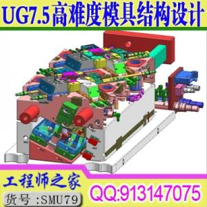 UG7.5高难度模具结构设计专题视频教程
