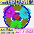 Creo机构设计和模拟Proe运动仿真视频教程