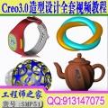 Creo3.0机械设计曲面造型产品设计三维造型从入门到精通全套