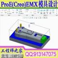 ProE(Creo)EMX模具设计视频教程