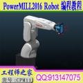 PowerMILL2016 Robot 那智机器人编程视频教程完整版
