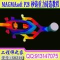 MAGMAsoft P28 砂铸 重力铸造技能培训视频教程(46课程)