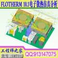 FLOTHERM 10.1电子散热仿真分析入门到精通风冷水冷自冷视频教程