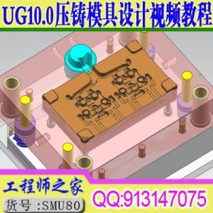 UG10.0锌合金铝合金压铸模具设计视频教程