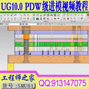 UG10.0 PDW五金级进模连续模设计实例教程送外挂