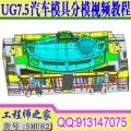 UG7.5高难度汽车配件塑胶模具模具设计分模20例