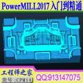 Powermill2017三轴数控CNC编程从入门到精通视频教程