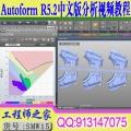 Autoform R5.2R6中文版五金板料CAE成型分析入门到精通视频教程