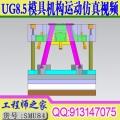 UG8.5模具机构运动仿真视频教程