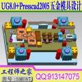 UG8.0+Presscad2005五金模具冲压模复合模成型模级进模汽车模设计视频教程送UG外挂