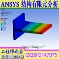 ANSYS Workbench结构有限元高级分析技术视频教程