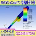 ANSYS nCode Designlife17.2结构疲劳分析计算视频教程