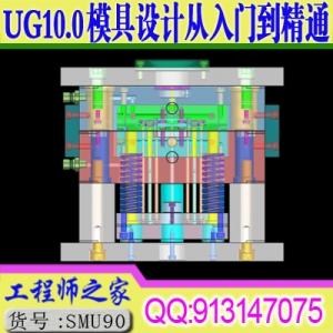 UG10.0模具设计从入门到精通UG分模结构设计全3D视频教程