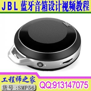 Creo3.0 JBL 蓝牙音箱结构设计视频教程