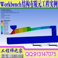 ANSYS15.0 Workbench结构有限元分析工程实例专题培训视频教程