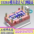 UG10.0模具设计入门到提高UG分模全3D设计视频教程