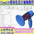Creo3.0模块化设计视频教程