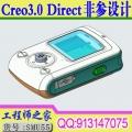 Creo3.0 Direct非参设计视频教程