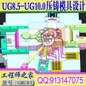 UG8.5 UG11.0压铸模具设计从入门到精通视频教程流道排气渣包设计教程