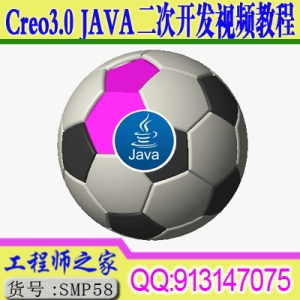 Creo3.0 JAVA二次开发视频教程