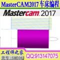 mastercam2017车床编程+数控车床后处理+Vericut车削仿真视频教程