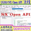 唐康林UG10.0NX&Open二次开发视频教程完整版带完整源代码