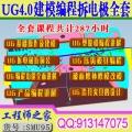 UG4.0建模编程拆电极模具编程产品编程全套