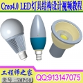 Creo4.0 LED射灯蜡烛灯球泡灯面板灯天花灯结构设计视频教程
