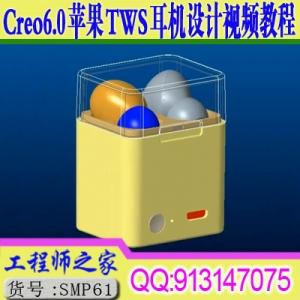 Creo6.0苹果TWS耳机结构设计视频教程