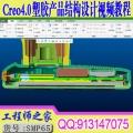 Creo4.0塑胶产品结构设计基础及实例运用
